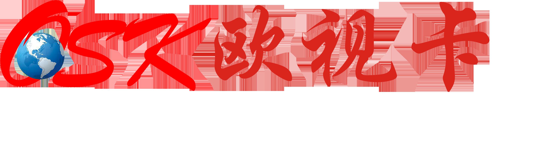 深圳欧视卡厂家
